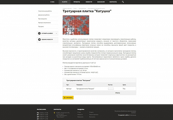 "Группа компаний ""АМРОС"""