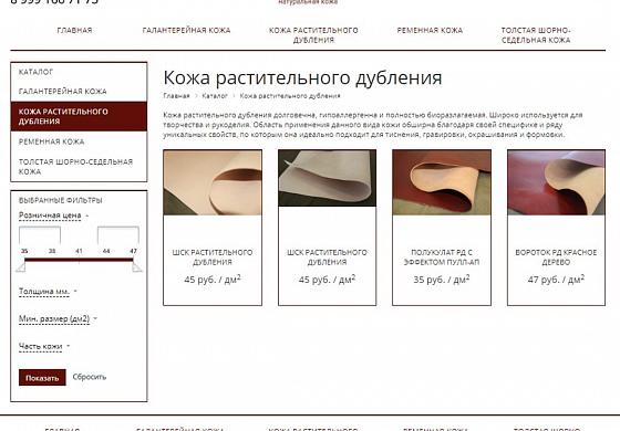 """Интернет-магазин натуральной кожи """"Кожемяка"""""""