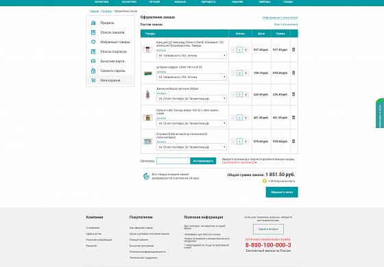 Разработка сайта для аптечной спарвочной службы