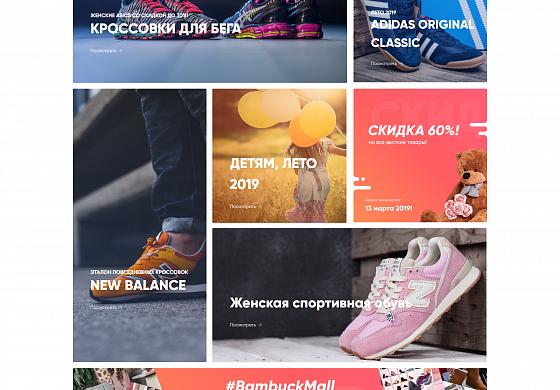 Интернет магазин одежды и обуви bambukmall.com