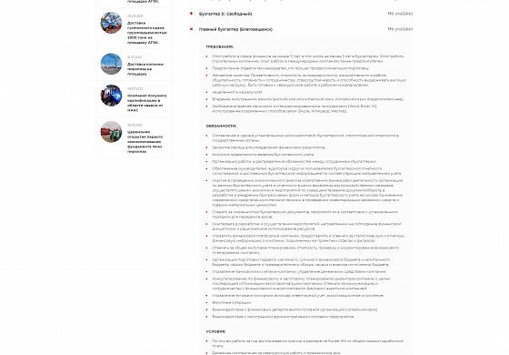 Корпоративный сайт для Sinopec Engineering Group Russia