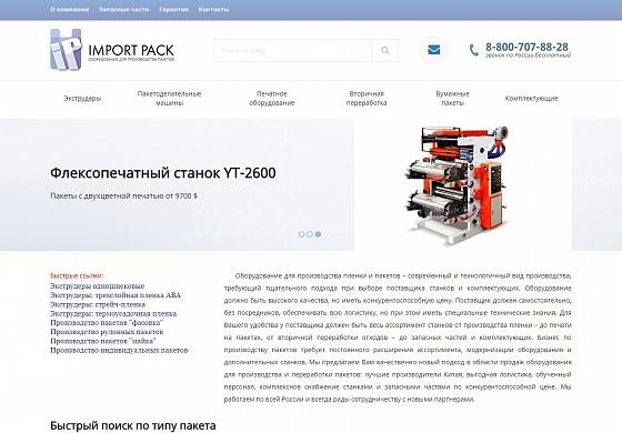 """Оборудование для производства пакетов """"IMPORT PACK"""""""