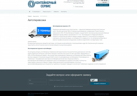 ТК Контейнерный Сервис