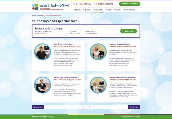 "Медицинский лечебно-диагностический центр ""Евгения"""