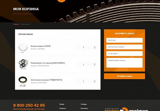 "Интернет-магазин ""Тандем Трейдинг"""