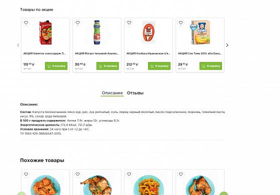 Сервис доставки продуктов питания Family Market