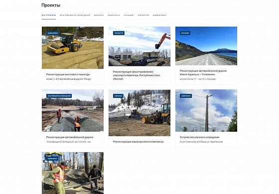 Предприятие по техническому надзору и мониторингу дорожных работ в Дальневосточном регионе