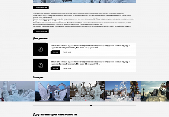 Амурский областной Дом народного творчества